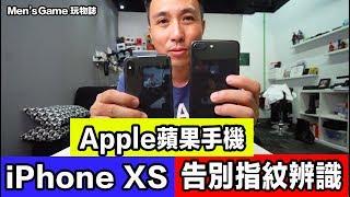 開箱 Apple iPhone XS Max 啦!我終於要告別指紋辨識了 | 蘋果手機真的越做越普通嗎?「Men's Game玩物誌」