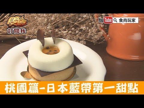 【桃園】日本藍帶第一甜點「Waiting Patisserie等等法式甜點」食尚玩家