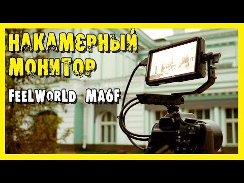 ✔️Накамерный монитор Feelworld MA6F. photo