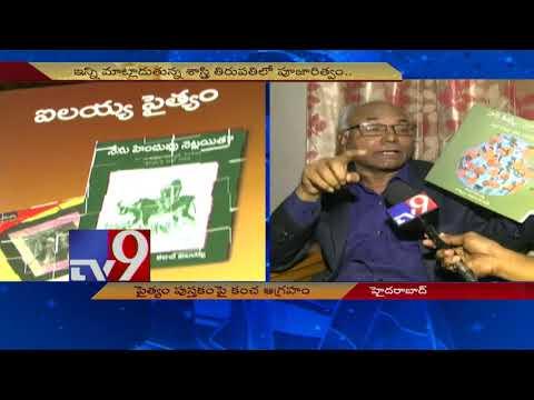 Kancha Ilaiah counters MVR Sastri over 'Kancha Ilaiah Paithyam' book