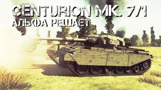Centurion Mk. 7/1 - Альфа Решает | World of Tanks