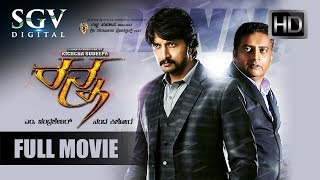 Ranna - Kannada Full HD Movie | Kannada New Movies | Sudeep, Rachitha Ram, Chikkanna, Prakash Rai