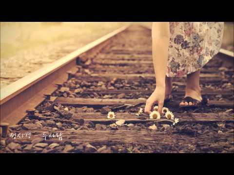 성시경(Sung Si-Kyung) - 두사람(Two people)