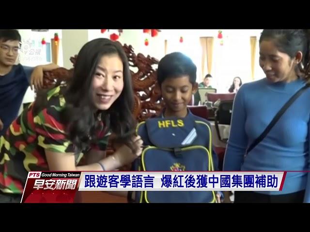 柬少年小販網紅 獲贊助赴浙江求學