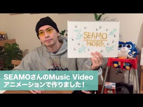 【SEAMOさんのMusic Videoを作りました】