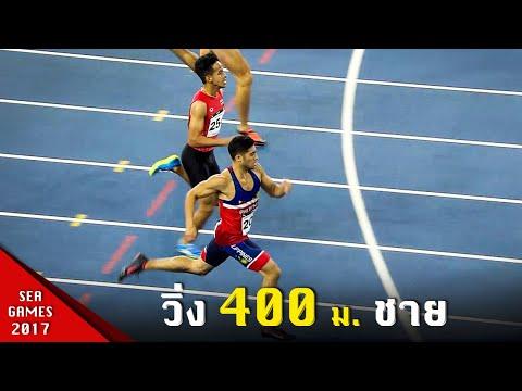 วิ่ง 400 เมตร ชาย ซีเกมส์ 2017 มาเลเซีย