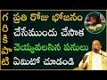 ప్రతి రోజు భోజనం చేసేముందు చేసాక చెయ్యవలసిన పనులు ఏమిటో చూడండి Garikapati NarasimhaRao Latest Speech