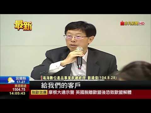 【非凡新聞】傳鴻海組S次集團攻半導體 劉揚偉任總經理
