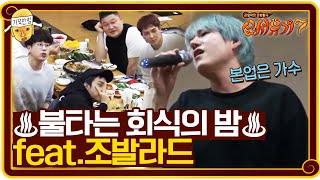 ♨용인의 밤을 불태우는 회식♨ (feat.조발라드의 미니콘서트) | 신서유기 7 tvNbros7 EP.7
