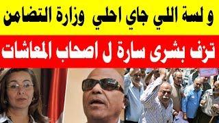 بشرى سارة لاصحاب المعاشات من وزارة التضامن     -
