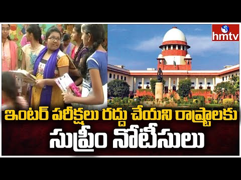 SC serves notices to four states including AP for not cancelling Inter exams