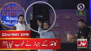Kaghaz Ky Jahaz Nay Khoob Nachaya | Game Show Aisay Chalay Ga with Danish Taimoor