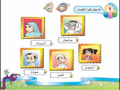 شخصيات كتاب لغتي للصف الاول