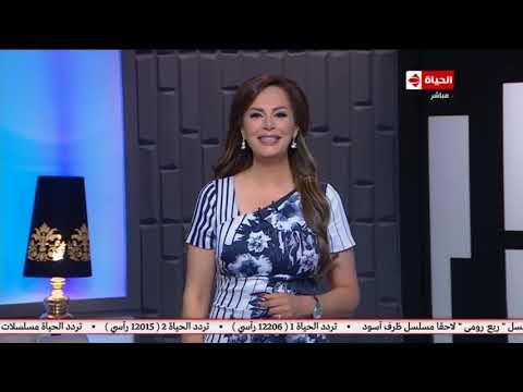 الحياة احلي مع جيهان منصور | فقرة أهم واخر الاخبار 17-9-2018