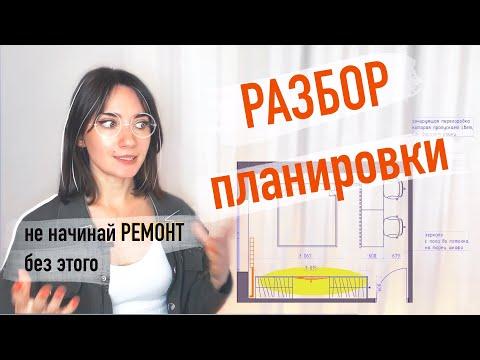 разбор ПЛАНИРОВКИ. 14 кв.м. как правильно ОРГАНИЗОВАТЬ пространство.
