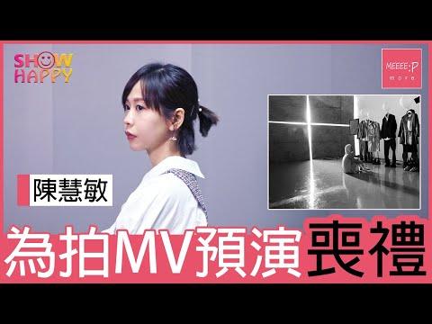 陳慧敏為拍MV預演喪禮