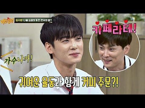 [재연] 임수향(Im Soo-hyang)을 심쿵하게 한 차은우(Cha Eun-woo)의 말 ☞