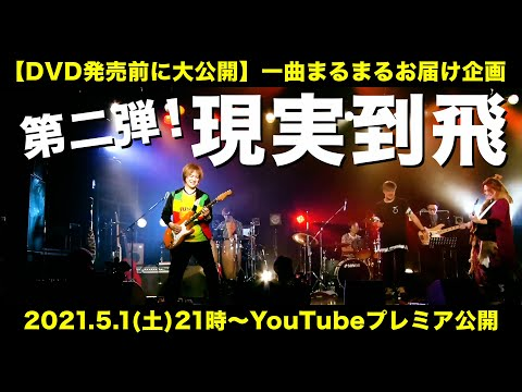 【LIVE映像】DVD発売前に大公開「現実到飛 / FUNKIST」