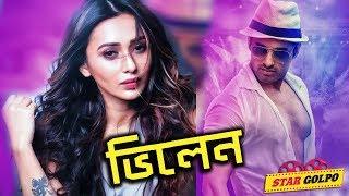 এবার মিমির সাথে রোমান্সে মাতবেন অঙ্কুশ। Ankush Mimi Chakraborty New movie Villain |Star Golpo