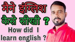 How did I learn english । the secrete tips। how to learn english easily।