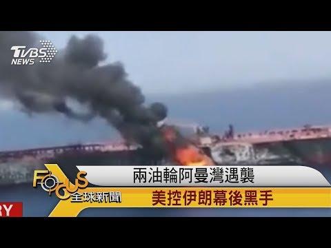 FOCUS/兩油輪阿曼灣遇襲 美控伊朗幕後黑手