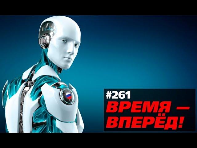 Что Россия даёт миру? Неожиданные товары и технологии (Время-вперёд! №261)