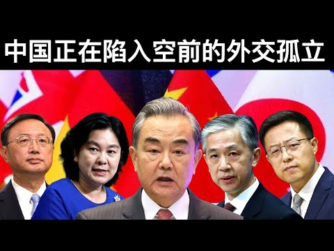 中国正在陷入空前的外交孤立/广州疫情蔓延至多地, 源头还没找到(字幕)/王剑每日观察/20210529