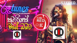 Kumariyak Wage Obata (Cover Song)   කුමාරියක් වගේ ඔබට   MID LANE   Coke RED   @Roo Tunes
