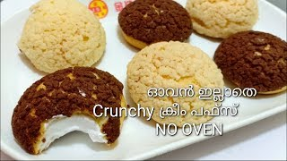 So Yummy! Cream Puffs Recipe Without Oven / ഓവനില്ലാതെ ക്രീം പഫ്സ് | The Art Of Baking Class Ep :17