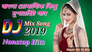 BENGALI NONSTOP ROMANTIC SUPER HIT DJ SONG 2019    বাংলা কিছু  রোমান্টিক ডিজে গান   🎧 Nonstop Dj 🎧