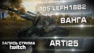 Arti25 вангует на 105 lefh18b2. Кусочек ночного стрима