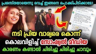 നടി പ്രിയ വാര്യരെ കൊന്ന് കൊലവിളിച്ചു സോഷ്യൽ  മീഡിയ കാരണം | Actress Priya Varrier