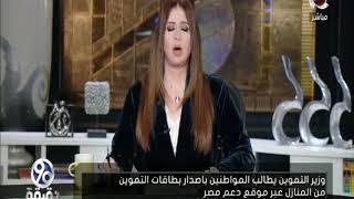 90 دقيقة | quot وزارة التموين quot تطالب المواطنين بأصدار quot بطاقة ...