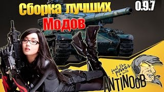 Патч 9.7 Сборка лучших модов World of Tanks от AnTiNooB (wot)