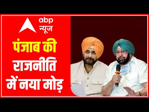 ABP News LIVE | Captain's JOLT to Congress | Sidhu-Channi to meet LIVE | Breaking News LIVE