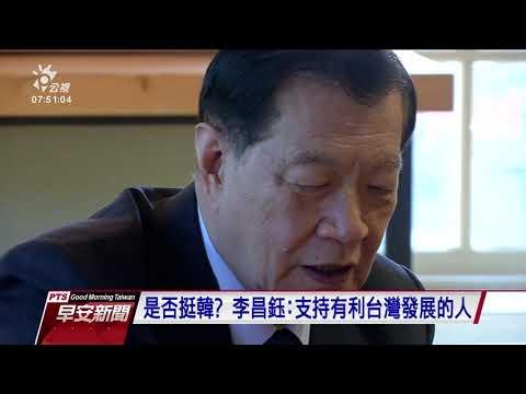 """李昌鈺""""萬人塚""""新書 籲勿重蹈種族清洗 20191202 公視早安新聞"""