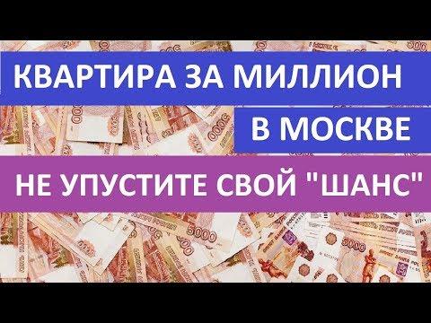 КВАРТИРА ЗА МИЛЛИОН РУБЛЕЙ В МОСКВЕ photo