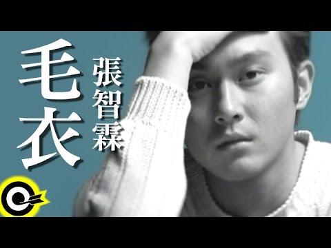 張智霖-毛衣 (官方完整版MV)