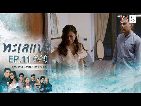 ทะเลแปร | EP.11 (2/4) | 16 ก.พ.63 | Amarin TVHD34