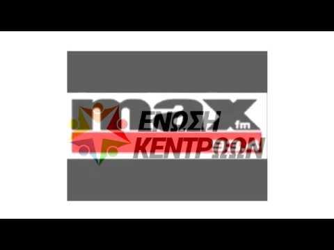Β. Λεβέντης / Max FM Πάτρας 93,4 FM / 24-6-2016