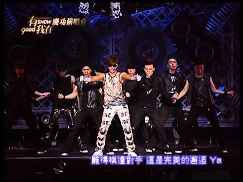 羅志祥Show Lo -『有我在慶功演唱會』-02愛的主場秀 官方完整版