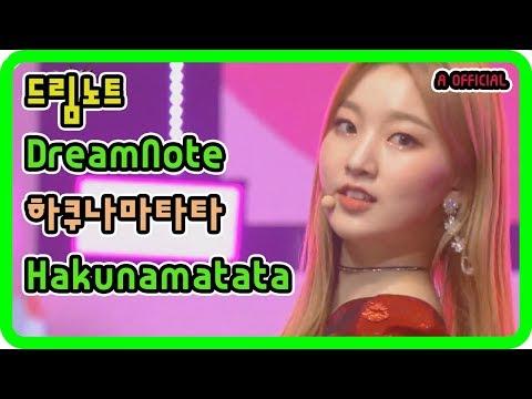 드림노트(DreamNote) - 하쿠나마타타(Hakunamatata)교차편집(All stage mix) KPOP