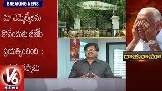 Will Karnataka Results Effect National Politics..? | V6 News