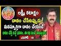 Lakshmi Vaibhavam Epi - 18 | Sri Chirravuri | Ardhika Samasyalu | Money Problems | Lakshmi Kataksham