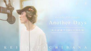 """2002年のw-inds.の名曲""""Another Days""""を今の歌声で歌ってみた!"""