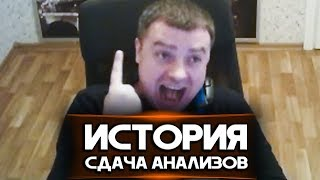 """ИСТОРИЯ """"СДАЧА АНАЛИЗОВ""""!"""