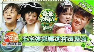 【ENG SUB】Dad, Where Are We Going S03EP9: Wang Baoqiang Arrives【Hunan TV Official 1080P】