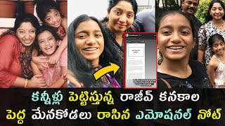 Suma Kanakala shares emotional note of her niece, heart wr..