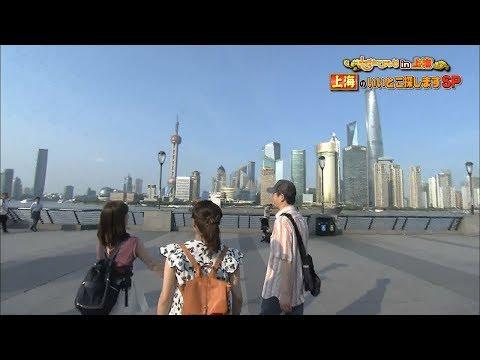 もぎたてテレビ 上海のいいとこ探しますSP