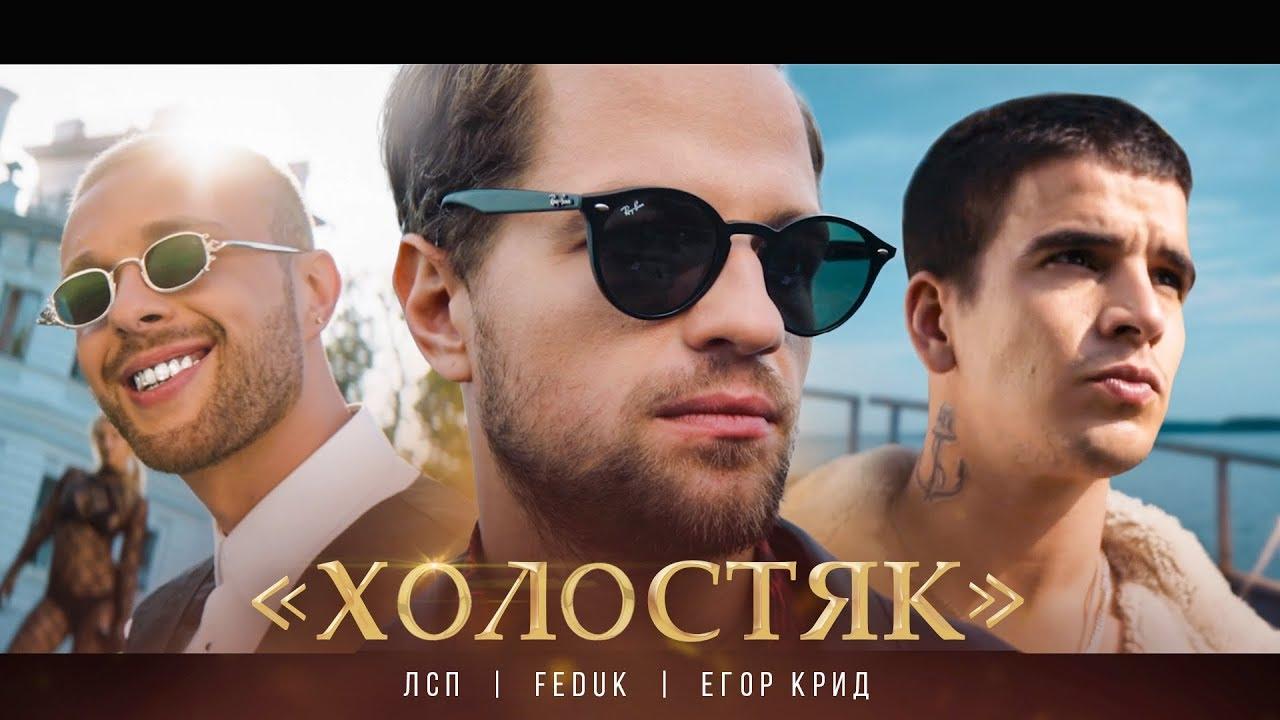 Егор крид холостяк текст песни | mix егор крид холостяк.